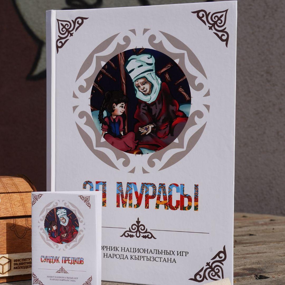 Сборник национальных игр народа Кыргызстана «Эл мурасы»